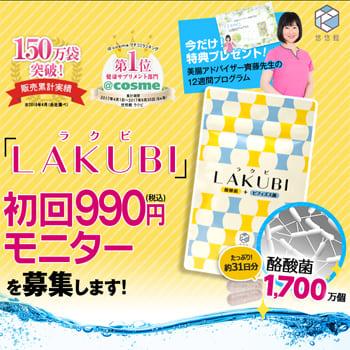 lakubiバナーイメージ