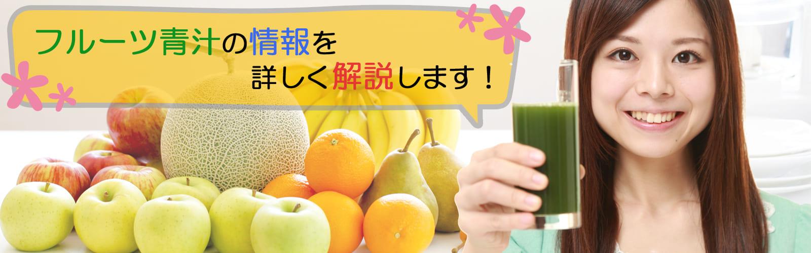 フルーツ青汁おすすめはコレ!口コミで効果が期待できると評判の青汁ランキング
