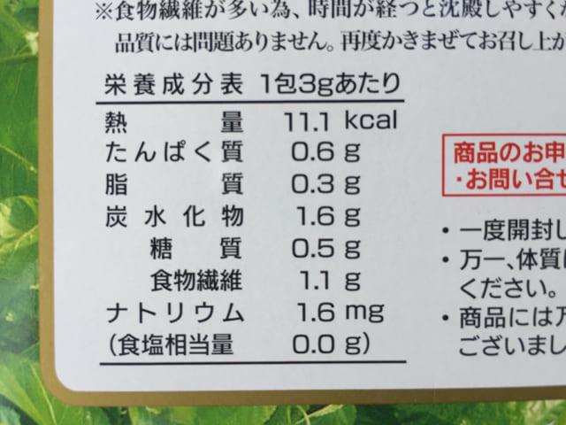 otiyamuranosinsenkuwamattiyago-rudo_2