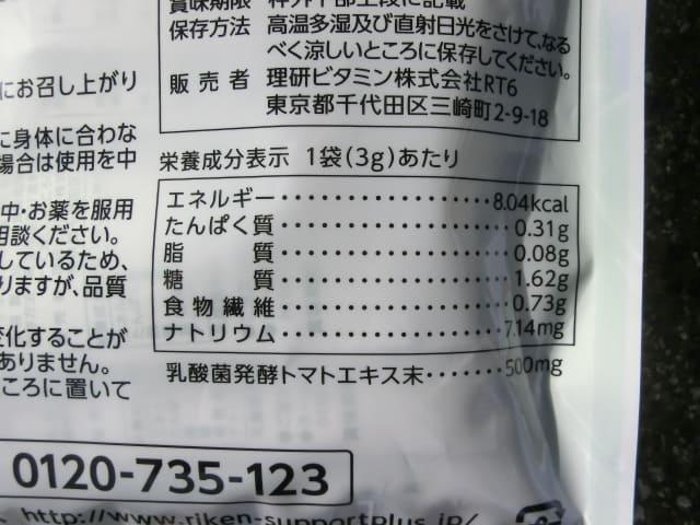umaiaoziru_3.jpg