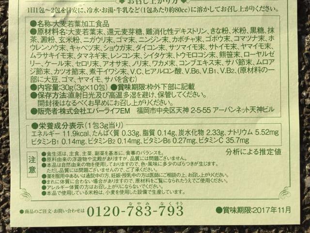 yasaiaoziru_3