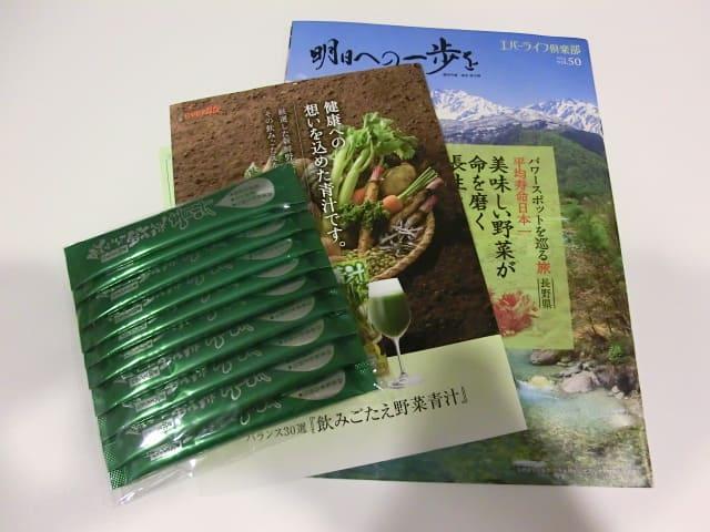 yasaiaoziru_4