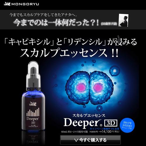 Deeper3Dトップ画像