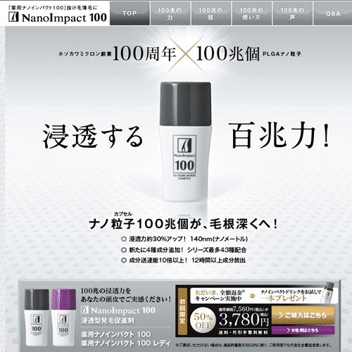 ナノインパクト100トップ画像