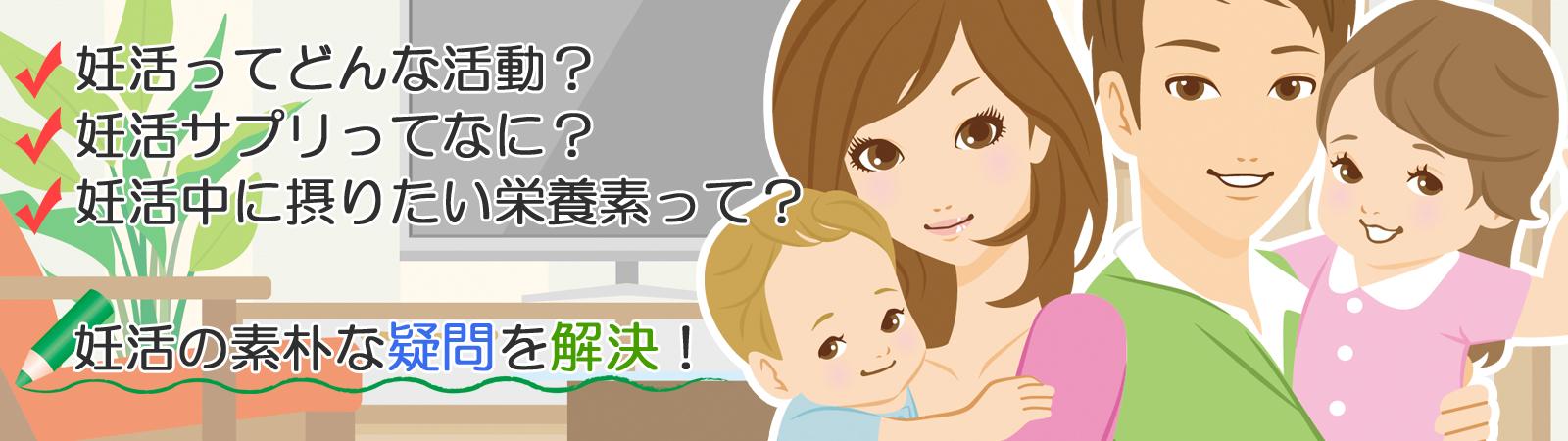 妊活サプリ|口コミで人気のおすすめサプリはどれ?