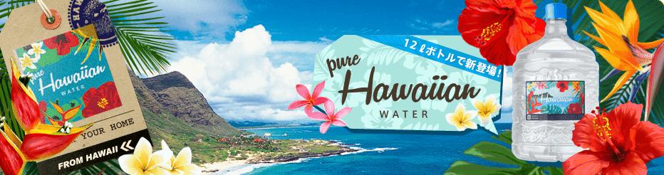 ハワイアンウォーターとは?