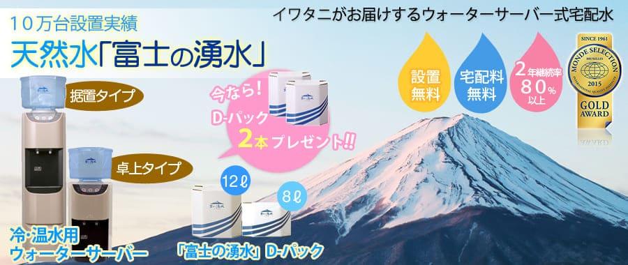 イワタニの富士の湧水とは
