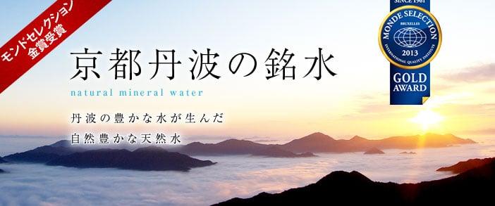京都丹波の銘水