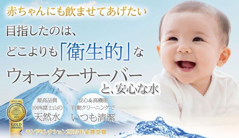 イワタニの富士の湧水のこだわり