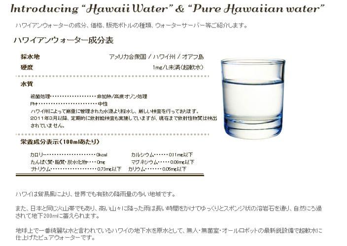 ハワイアンウォーターの水