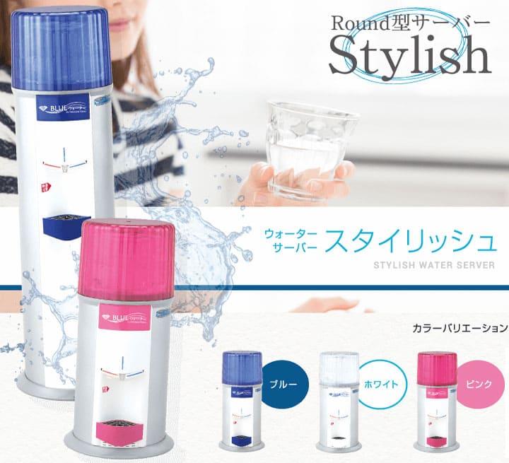 Round型サーバー「Stylish(スタイリッシュ)」