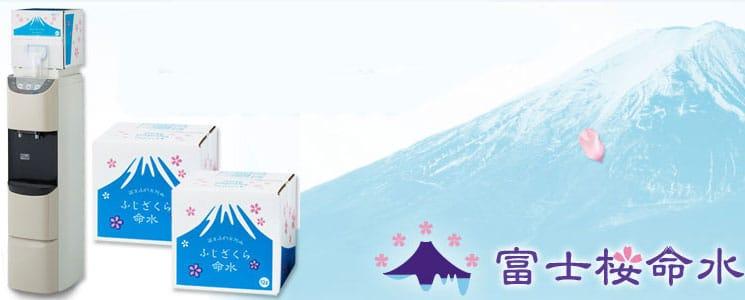 富士桜命水のサーバーの特徴