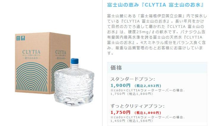 CLYTIA 富士山のお水